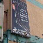しみ抜き専門店 アイチャク284