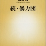 『続・暴力団 - 溝口敦』の画像