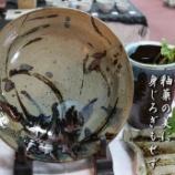 『一枚の皿』の画像