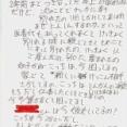 【超画像】知人の女から支離滅裂な手紙が届いたんだが・・・