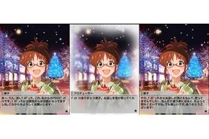 【グリマス】クリスマスキャンペーン2014まとめ1