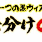 『りょーつの黒ウィズ仕分け∞』の画像