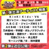 「テレ東音楽祭2018」にAKB48・HKT48などが出演、後半は「こんくら」とモロ被り