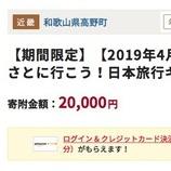 『急げ!和歌山県高野町の超絶お得なふるさと納税「日本旅行ギフト券」が2019年1月末で終了!今すぐ寄付を。』の画像