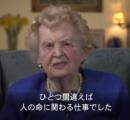 93歳の元英女性スパイ 19歳で暗号部隊に  戦時中の機密は明かさない