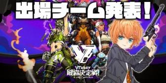 【VTuber】最協決定戦のメンバー発表!どのチームも面白そうでどこ応援するか悩むな…