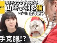 【動画】山﨑ゆはえもんVS金澤すいちゃん【OMAKE CHANNEL】