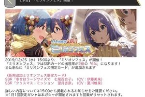 【ミリシタ】本日15時から『ミリオンフェス』開催!杏奈、百合子のカードが登場!