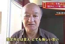 岩手県、岩泉町の町長・伊達勝身が女性記者にキス、ハグ等のわいせつ行為→告発された後の言い訳 「台風の影響で幻覚幻聴があった」
