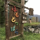 『ふもとっぱらキャンプ場』の画像