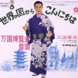 『【#ボビ伝60】三波春夫『世界の国からこんにちは』動画! #ボビ的記憶に残る歌』の画像