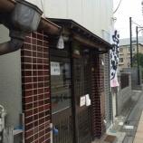 『戸田市本町通りの大分唐揚げのお店・ふく福がかなり美味しい』の画像