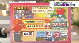 【中国】カゴメ、新疆産トマトペーストの製品への使用中止…中国人「日本の全食品の輸入を止めよう」