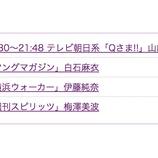 『【乃木坂46】速報!!!これは高山一実『Qさま!!』新MC確定の答え合わせか…? 公式スケジュールから高山の名前が消される…』の画像