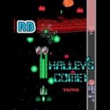 『【今日のレトロゲーム動画:002】Halley's Comet(ハレーズコメット)』の画像