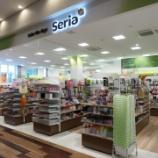 『【千里山】 Seria(セリア) BiVi千里山店』の画像