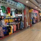 『台北地下街の変化と星野銅鑼焼』の画像