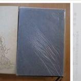 『『新訳仏教聖典』大法輪閣版 オークションに1円スタート商品があった』の画像