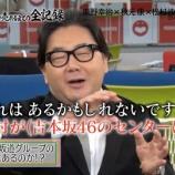 『【乃木坂46】秋元康『松村沙友理が吉本坂46のセンターはあるかもしれない』』の画像