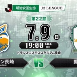 『愛媛FC アウェイで好調長崎に挑む!後半戦を良い形で滑り出すのは』の画像
