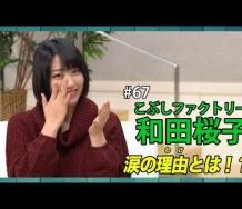 『【tiny tiny#67】ゲスト:こぶしファクトリー 和田桜子 コーナー出演:アンジュルム 上國料萌衣』の画像