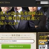 『【リアル口コミ評判】リアルデータ(REAL DATA)』の画像