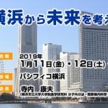 『第22回 日本病態栄養学会年次学術集会(横浜)への企業展示のお知らせ』の画像