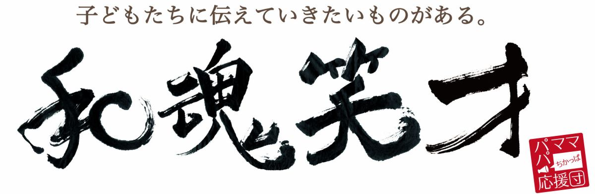 パパママちかっぱ応援団 イメージ画像