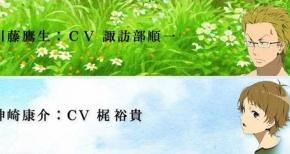 豪華キャスト続々『ばらかもん』に諏訪部順一さんと梶裕貴さんの出演が決定!