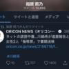指原莉乃、「川崎希への誹謗中傷で書類送検」の記事をリツィート…アンチへの警告か?