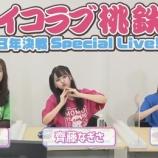 『[=LOVE] さなつん&みりにゃ&なーたん出演『イコラブ桃鉄 3年決戦Special Live!』実況など…』の画像