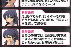 【グリマス】復刻「 大戦乱!アイドル三国志」ショートストーリーまとめ