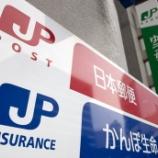 『日本郵政株、政府が追加売却へ。今度は買わないかな・・・』の画像