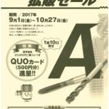 『【キャンペーン】「Aタップ」「超硬ドリルAD・ADO」「超硬防振型エンドミルAE-VMS」@オーエスジー㈱(OSG)【切削工具】』の画像