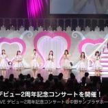 『[動画]2019.09.12 =LOVEがデビュー2周年記念コンサートを開催! / WWS CHANNEL 【イコラブ、イコールラブ】』の画像