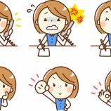 『まずは自分と相手のタイプを見極めろ!「しぐさや表情から学ぶタイプ別コミュニケーション法」』の画像