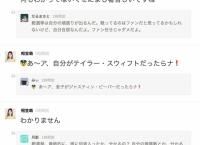 【AKB48】速報発表後の相笠萌の755が・・・w
