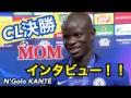 【動画】カンテCL決勝インタビュー「MOMは共に戦った結果だ。」