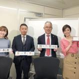 『ひろしま県民テレビに当社が出演しました』の画像