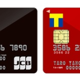 『Yahoo! JAPANカードが3月31日までTポイントを最大で+1%にしてくれるキャンペーンを開始』の画像