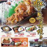 『11/15(水) オレボ特製「豚の生姜焼き」各種発売中!』の画像