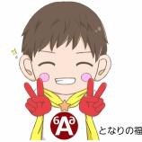 『あいち補聴器センターネット通販キャラクター!【となりの福祉くん】』の画像
