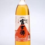 『『帰ってきた!どっちの料理ショー 腹ペコ復活祭』に富士酢が登場します』の画像