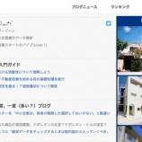 『祝16位!ライブドアブログランキングのビジネス・経済カテゴリーの起業・独立部門』の画像