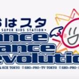 『【ビギナー向け】DDRシリーズの番外編「おはスタ Dance Dance Revolution」』の画像