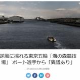 『東京オリンピック ボート・カヌー競技場開催地についての疑問が Yahoo! ニュースで大きく紹介されました』の画像