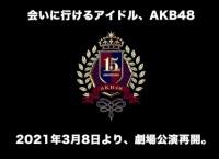 【速報】AKB48劇場 有観客公演再開のお知らせ