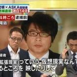 『【ASKA逮捕】ミヤネ屋出演「元科学捜査研究所」の人が完全にアウトwwwww(画像あり)』の画像