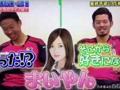 日本代表・山口蛍の好きな女性は乃木坂46の「まいやん(白石麻衣)」!写真集を見て買ったのがきっかけらしいwww