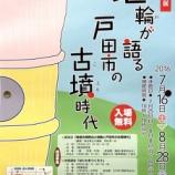 『戸田市郷土博物館 埴輪が語る戸田市の古墳時代 7月16日土曜日から』の画像